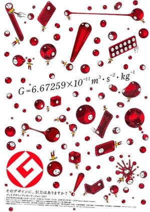 グッドデザインプレゼンテーション2007.jpg
