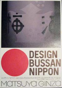 デザイン物産展日本.jpg
