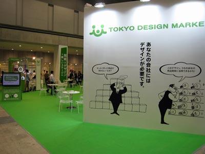 東京デザインマーケット2008_1.jpg