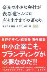 奈良の小さな会社が表参道ヒルズに店を出すまでの道のり。.jpg