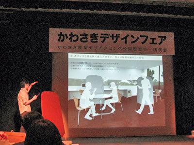 かわさきデザイン2014001.jpg