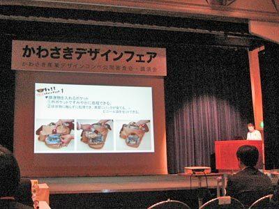 かわさきデザイン2014005.jpg