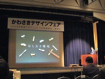 かわさきデザイン2014006.jpg