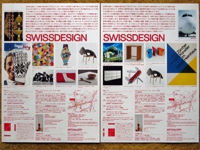 スイスデザイン展05.jpg