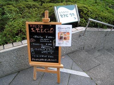 セタビカフェ.jpg