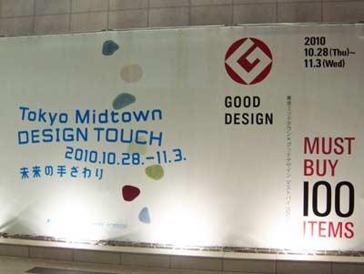 デザインタッチ2010.jpg