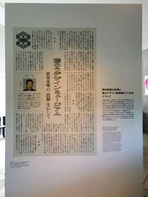デザインミュージアム02.jpg