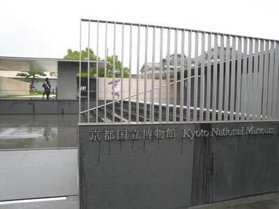 京都国立博物館01.jpg