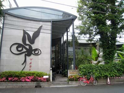 岡本太郎記念館.jpg