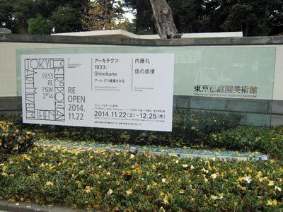庭園美術館02.jpg