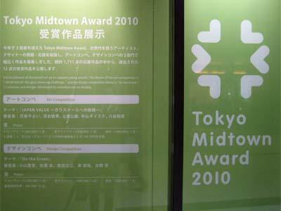 東京ミッドタウンアワード201.jpg