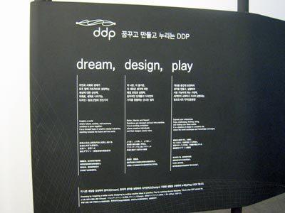 東大門デザインプラザ02.jpg