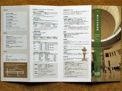 韓国国立中央博物館02.jpg