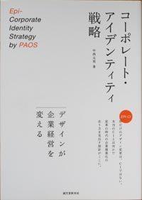 CI戦略.jpg