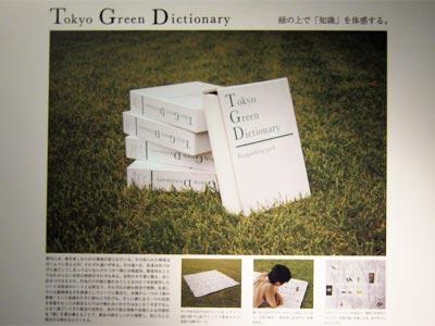 TokyoGreenDictionary.jpg