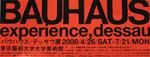 バウハウス・デッサウ展02