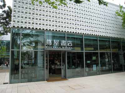 daikanyamatsutaya.jpg