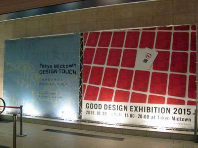 designtouch201501.jpg