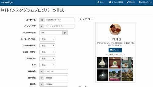 instagram埋め込み2.jpg