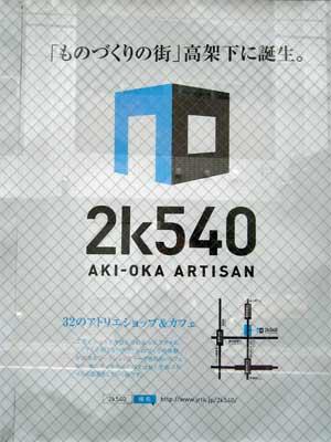 2k540-03.jpg