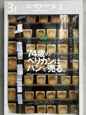 74歳のペリカンはパンを売る.jpg