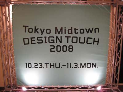 デザインタッチ2008_1.jpg