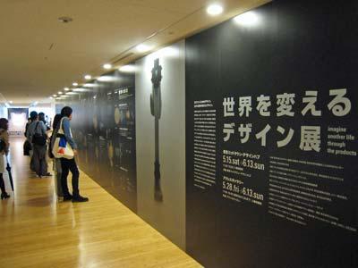 世界を変えるデザイン展1.jpg