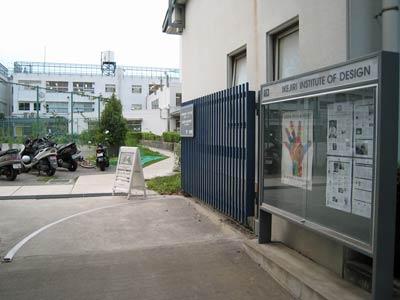 世田谷ものづくり学校.JPG