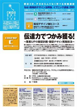 千葉県デザインセミナーチラシ.jpg