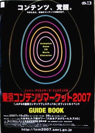 東京コンテンツマーケット2007.JPG