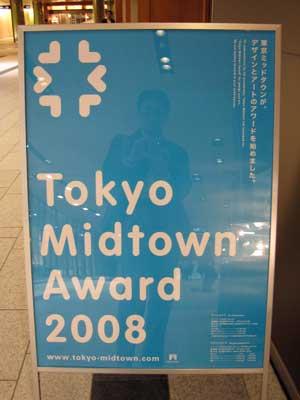 東京ミッドタウンアワード1.jpg