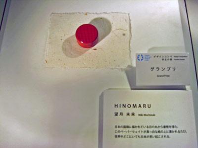 東京ミッドタウンアワード3.jpg