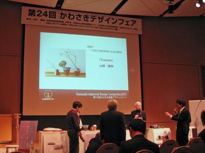 かわさきデザインコンペ2012.jpg