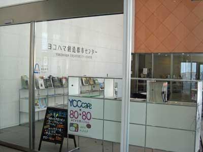 アーツコミッション横浜.jpg