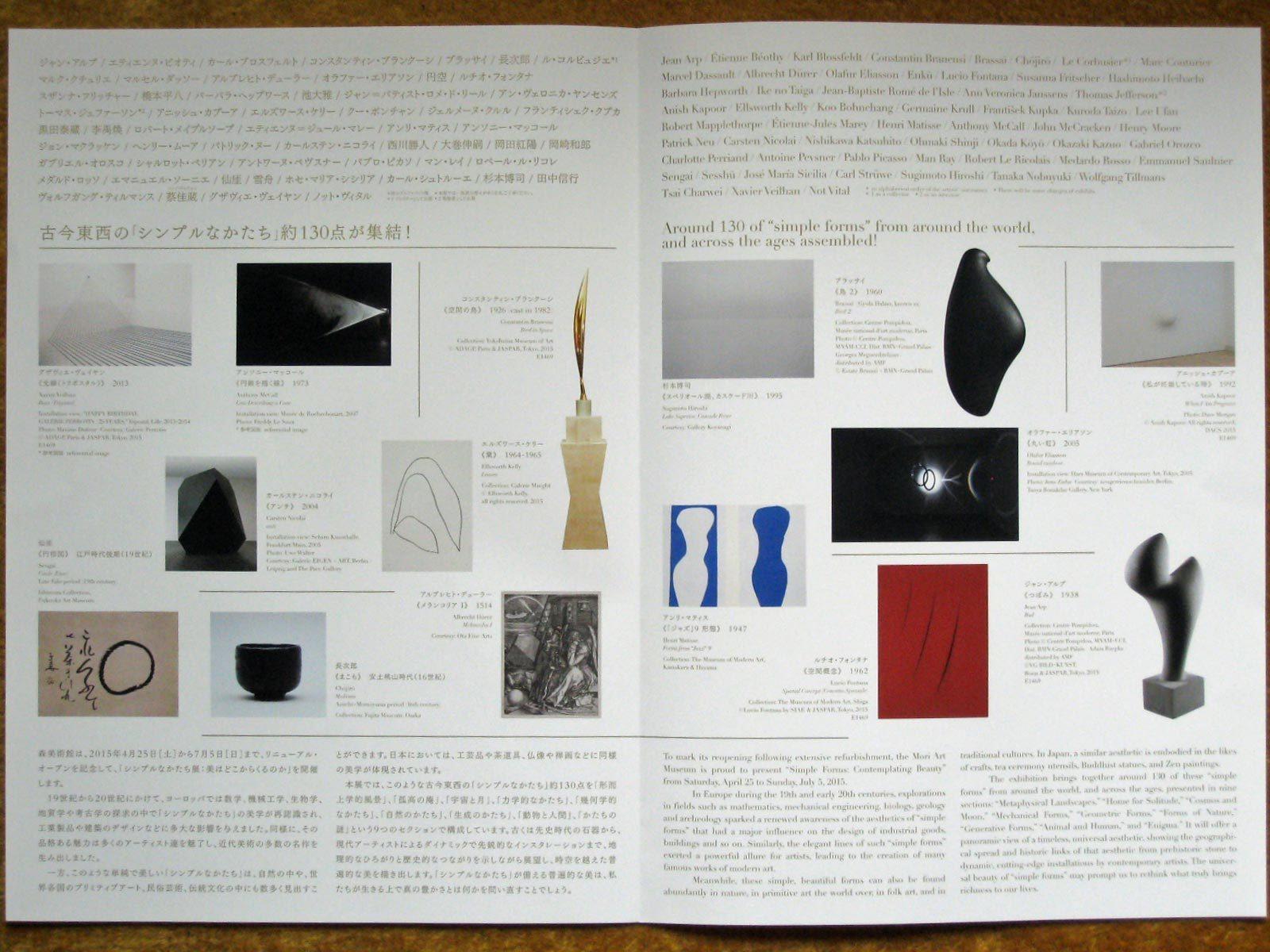 シンプルなかたち展02.jpg