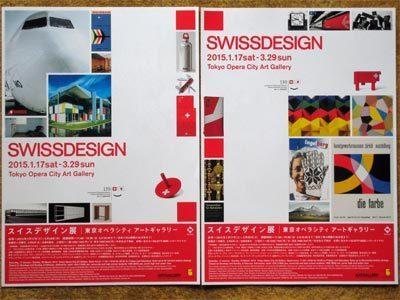 スイスデザイン展04.jpg