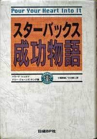 スターバックス成功物語.jpg