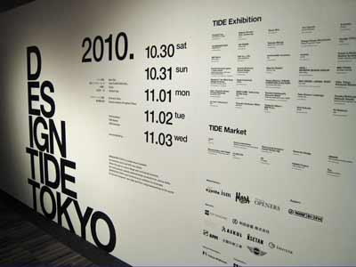 デザインタイド2010.jpg