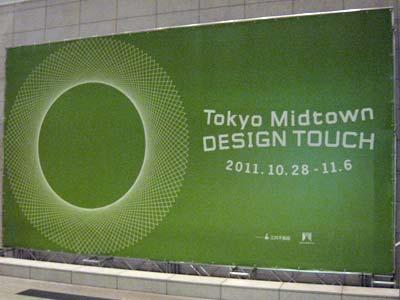 デザインタッチ2011.jpg