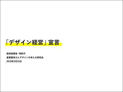 デザイン経営宣言.jpg