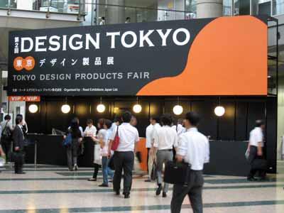 デザイン製品展.jpg