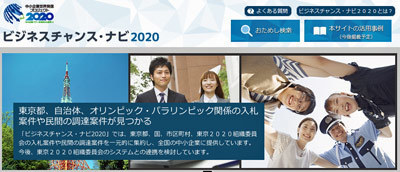 ビジネスチャンスナビ2020.jpg