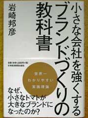 ブランドづくりの教科書.jpg