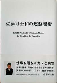 佐藤可士和の超整理術.jpg