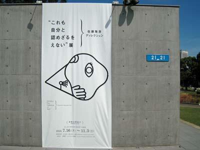 佐藤雅彦展.jpg