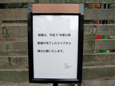 庭園美術館16.jpg