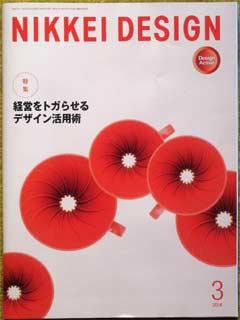 日経デザイン201403.jpg