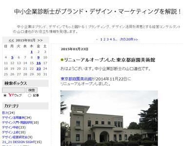 旧ブログデザイン.jpg