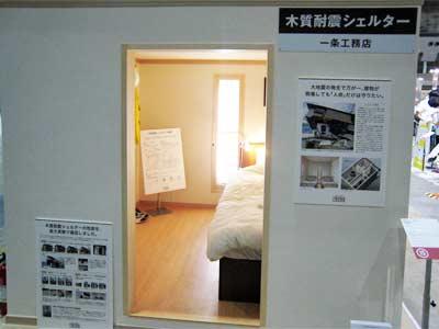 木質耐震シェルター.jpg