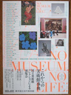 東京国立近代美術館_kore02.jpg